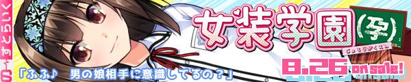 女装学園(孕) 2016年8月26日発売!