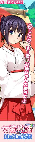 女装神話 2020年10月30日発売